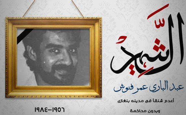 الشهيد عبد الباري عمر فنوش