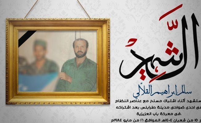 الشهيد سالم إبراهيم القلالي
