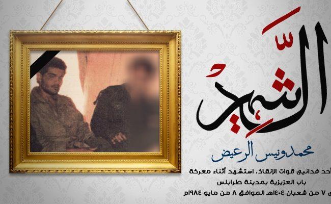 الشهيد محمد ونيس الرعيض