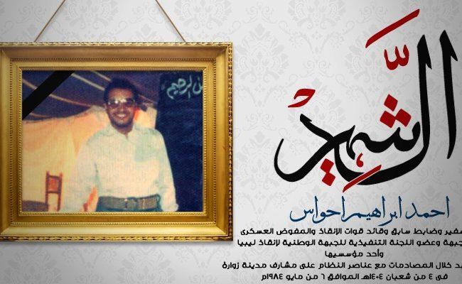 الشهيد احمد ابراهيم احواس
