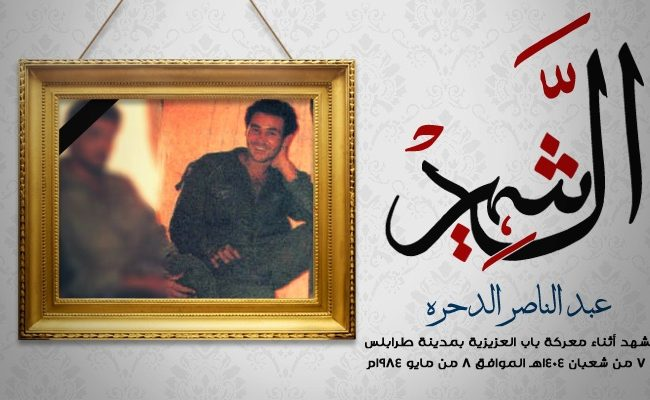 الشهيد عبد الناصر الدحره