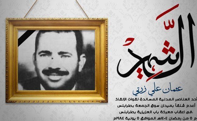 الشهيد علي عثمان زرتي