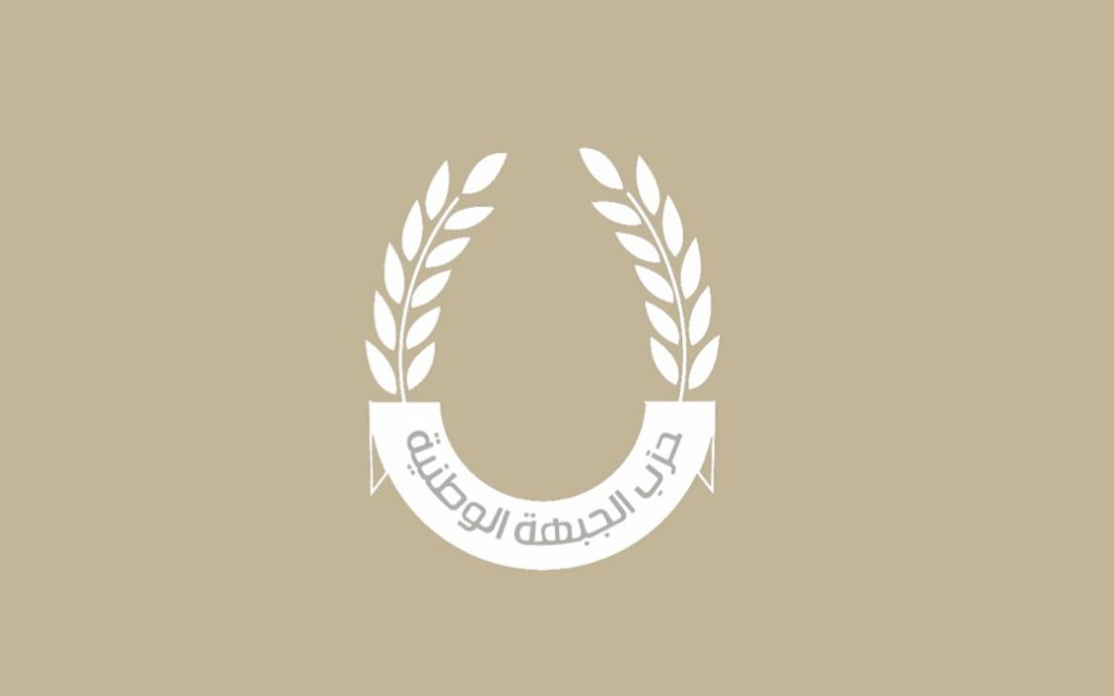بيان حزب الجبهة الوطنية بشأن الأحداث الأخيرة بالبلاد