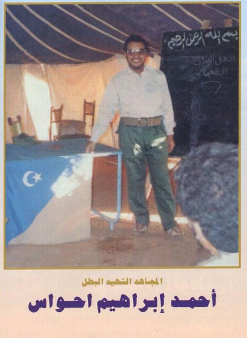 الشهيد البطل الحاج احمد ابراهيم احواس