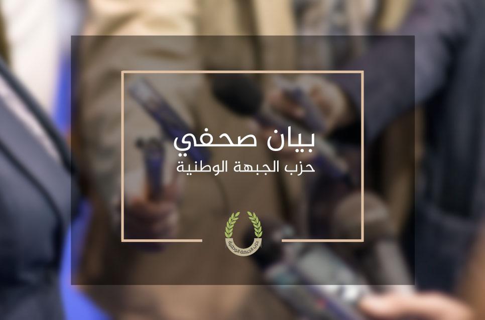 تصريح صحفي للأمين العام لحزب الجبهة الوطنية
