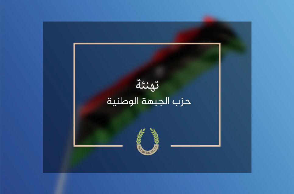 معايدة حزب الجبهة الوطنية بمناسبة عيد الفطر المبارك