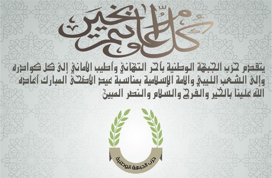 تهنئة حزب الجبهة الوطنية بمناسبة عيد الأضحى المبارك ..