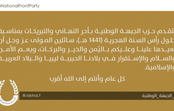 تهنئة حزب الجبهة الوطنية بمناسبة حلول رأس السنة الهجرية 1441 هـ