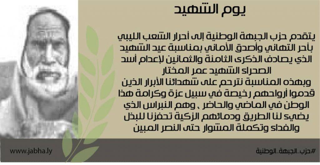 تهنئة حزب الجبهة الوطنية بمناسبة عيد الشهيد ..