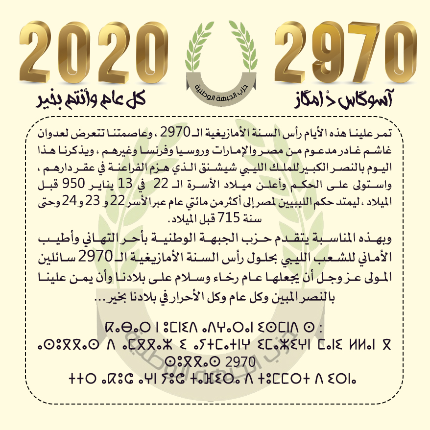 بيان رقم 2020/02 بشأن حلول رأس السنة الأمازيغية